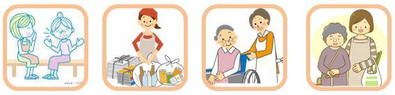 介護サポート、親御さんのお世話、一人暮らしのお年寄りの生活サポート、話し相手 広島県呉市で活動 便利屋ワンズ