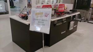 TOTO中国販売㈱ 秋のリフォームフェア 掃除収納セミナー