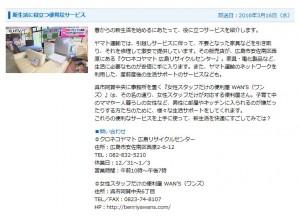 広島テレビのテレビ派で放映されました。 便利屋ワンズ