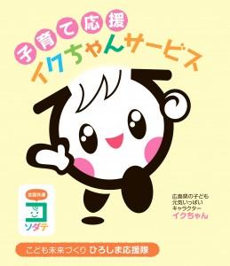 広島県いくちゃんサービス 便利屋ワンズblog 子育て支援 病院内子守