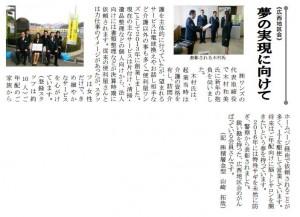 広島県中小企業家同友会 呉支部 掲載いただきました