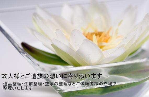 遺品整理・生前整理 空き家管理 広島県呉市 便利屋ワンズ