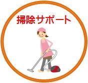 掃除の代行・家事代行・不用品回収