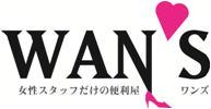 女性スタッフだけの便利屋ワンズ/広島県呉市/掃除、片付け、不用品回収、整理収納、代行、同行、介護、育児、ペットのお世話、お墓掃除、遺品整理、生前整理、開業支援/まずはご相談ください / スタッフも募集中