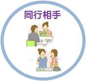 同行・代行・買物 女性スタッフだけの便利屋ワンズ 広島県呉市
