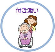 病院の付添・買物付添 便利屋ワンズ 広島県呉市